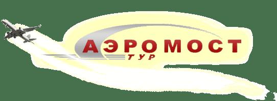 АЭРОМОСТ - ТУР