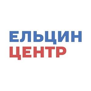 Центр Ельцина